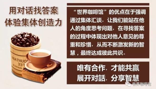 世界咖啡1.png